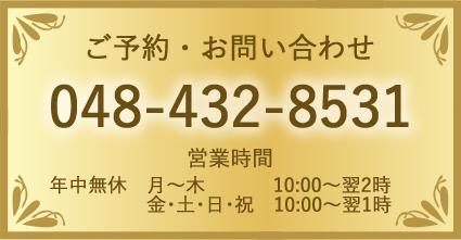 048-432-8531